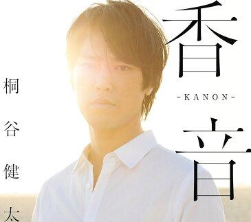 香音ーKANON- (初回限定盤 CD+DVD+フォトブック) [ 桐谷健太 ]