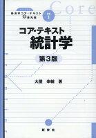 コア・テキスト統計学第3版