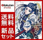ゴールデンカムイ 1-11巻セット【特典:透明ブックカバー巻数分付き】
