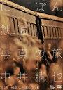 【送料無料】中井精也 にっぽん鉄道写真の旅 第2集 ゆる鉄 大井川/富山編 [ 中井精也 ]