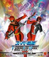 スーパー戦隊 V CINEMA&THE MOVIE マジレンジャー編【Blu-ray】