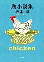 『鶏小説集』の画像