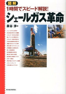 【送料無料】図解シェールガス革命 [ 泉谷渉 ]