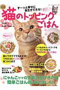 【送料無料】猫のトッピングごはん [ 阿部佐智子 ]