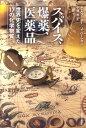 【送料無料】スパイス、爆薬、医薬品 [ ペニー・キャメロン・ルクーター ]