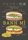 バインミー図鑑 ベトナム・ムンバイの新しいサンドイッチ