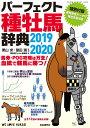 パーフェクト種牡馬辞典2019-2020 (競馬主義別冊) ...