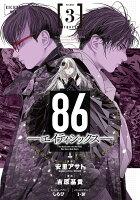 86-エイティシックスー(3)