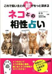 【送料無料】ネコとの相性占い [ 摩弥 ]
