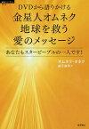 DVDから語りかける金星人オムネク地球を救う愛のメッセージ あなたもスターピープルの一人です! (「超知」ライブラリー) [ オムネク・オネク ]