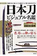 日本刀ビジュアル名鑑