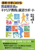 高校・大学における発達障害者のキャリア教育と就活サポート