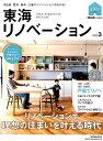 東海リノベーション(vol.3) (流行発信MOOK Cheek特別保存版)