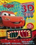 【バーゲン本】<br />カーズ ディズニー3Dブック