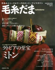 【送料無料】毛糸だま(no.161(2014 SPR)