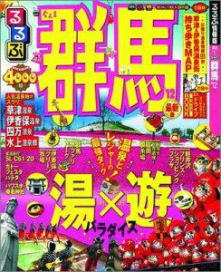 【送料無料】るるぶ群馬('12)