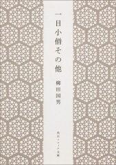 【送料無料】一目小僧その他新版 [ 柳田国男 ]