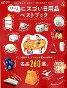 地味にスゴい日用品ベストブック (晋遊舎ムック LDK特別編集)