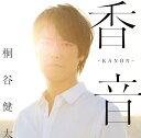 香音ーKANON- [ 桐谷健太 ]