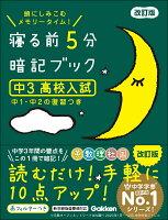 寝る前5分暗記ブック 中3 高校入試 改訂版