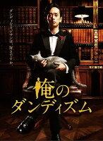 「俺のダンディズム」 DVD-BOX