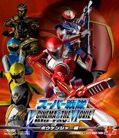スーパー戦隊 V CINEMA&THE MOVIE ボウケンジャー編【Blu-ray】