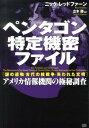 【送料無料】ペンタゴン特定機密ファイル [ ニック・レッドファーン ]
