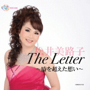 The Letter 〜時を超えた想い〜 [ 松井美路子 ]