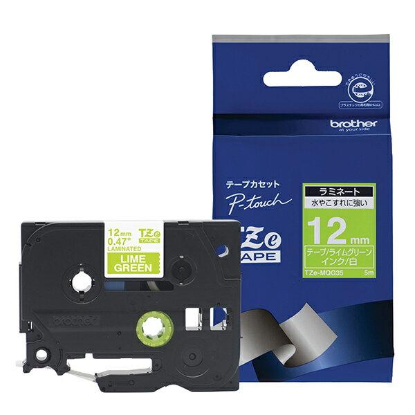 【ブラザー純正】ピータッチ ラミネートテープ TZe-MQG35 幅12mm (白文字/ライムグリーン/つや消し)