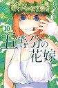 五等分の花嫁(10) (講談社コミックス) [ 春場 ねぎ