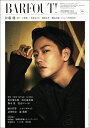 BARFOUT!(254) Culture Magazine From Shi 佐藤健16ページ特集/鬼束ちひろ 窪田正孝 重岡大毅(ジャニ (Brown's books) [ ブラウンズブックス ]