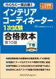 インテリアコーディネーター1次試験合格教本 第10版 下巻