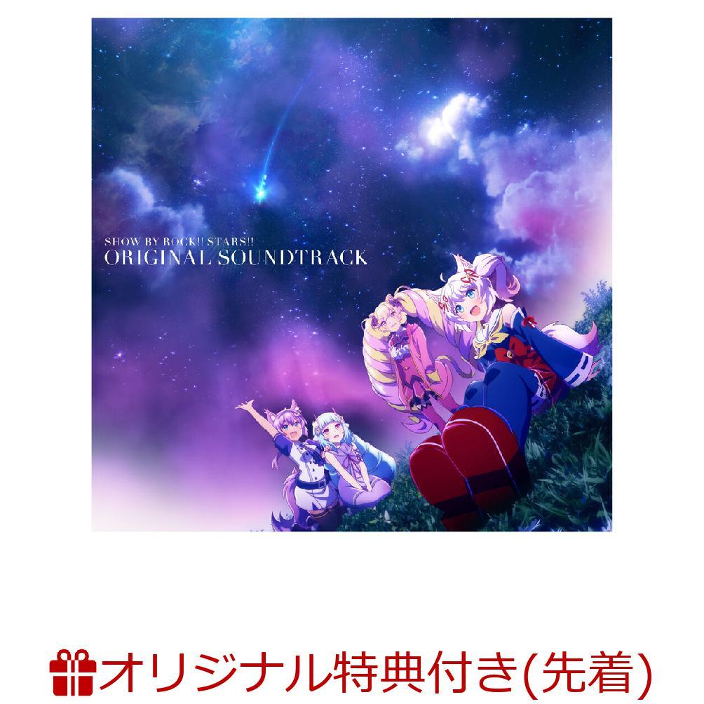 【楽天ブックス限定先着特典+条件あり特典】TVアニメ「SHOW BY ROCK!!STARS!!」オリジナルサウンドトラック(L判ブロマイド+番宣ポスター)画像
