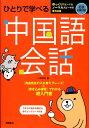 ひとりで学べる中国語会話 [ 川原祥史 ]
