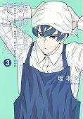 潔癖男子!青山くん(3) (ヤングジャンプコミックス) [ 坂本拓 ]