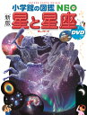 [新版] 星と星座 DVDつき (小学館の図鑑NEO) [ 渡部潤一(国立天文台副台長) ]