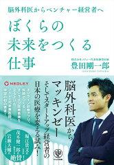 「櫻井翔よりハイスペック」元カノ小川彩佳の結婚相手がすごい[画像]