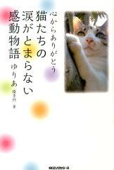 【送料無料】猫たちの涙がとまらない感動物語 [ 優李阿 ]