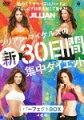 ジリアン・マイケルズの新30日間集中ダイエットパーフェクトBOX