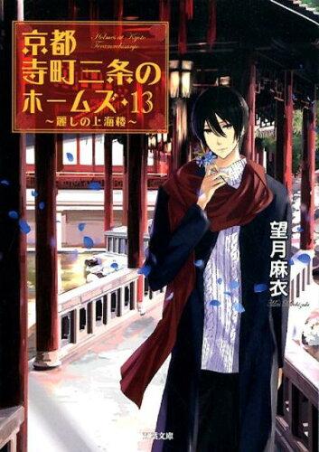 京都寺町三条のホームズ(13) 麗しの上海楼