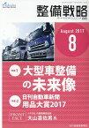 整備戦略(2017年8月号) オートリペア&メンテナンス 特集:大型車整備の未来像/日刊自動車新聞用品大賞2017