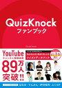 QuizKnockファンブック [ QuizKnock ]