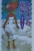 レギオンの花嫁