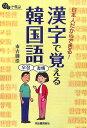 【送料無料】漢字で覚える韓国語