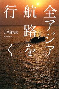 【送料無料】全アジア航路を行く