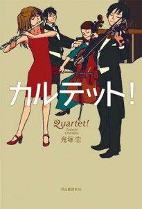 【送料無料】カルテット!