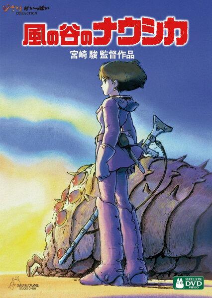 特典 風の谷のナウシカ(『アーヤと魔女』ポストカード3枚セット) 島本須美