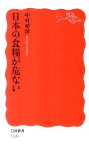 【送料無料】日本の食糧が危ない