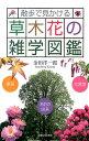 散歩で見かける草木花の雑学図鑑 季語花言葉名前の由来 [ 金田洋一郎 ]
