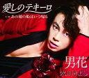 【楽天ブックスならいつでも送料無料】愛しのテキーロ/男花(シングルバージョン) [ 氷川きよし ]